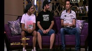 getlinkyoutube.com-#معكم_منى_الشاذلي | حوار مع الثلاثى على ربيع ومحمد أسامة  ومحمد عبد الرحمن | الجزء الأول