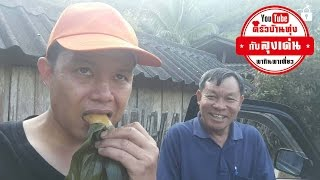 getlinkyoutube.com-ที่สวยบนดอย ชิมเนื้อย่าง#ยาดองสาวน้อยตกเตียง