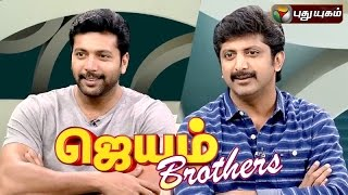 getlinkyoutube.com-JEYAM Brothers with Actor Jeyam Ravi & Director Jeyam Raja | Puthuyugam TV