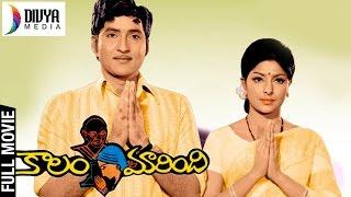 getlinkyoutube.com-Kalam Marindi Telugu Full Movie | Shoban Babu | Sharada | Gummadi | Anjali Devi | Divya Media