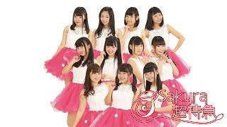 getlinkyoutube.com-【AKAGIDAN公式】Sakura超特急-PV