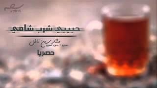 getlinkyoutube.com-شيلة حبيبي شرب شاهي بنعناع كامله النسخة الأصلية