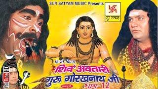 getlinkyoutube.com-शिव अवतारी गुरु गोरखनाथजी भाग 12  || Shiv Awtari Guru Gorakh Nath Ji Vol 12 || Hindi Full Movies