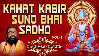 getlinkyoutube.com-Kahat Kabir Suno Bhai Sadho, Kabir Nirgun Bhajans Vol.1 By Hari Om Sharan I Audio Juke Box