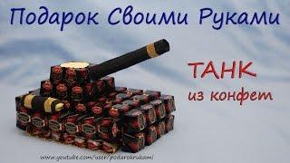 getlinkyoutube.com-Танк из конфет. Подарок своими руками. Tank of candy