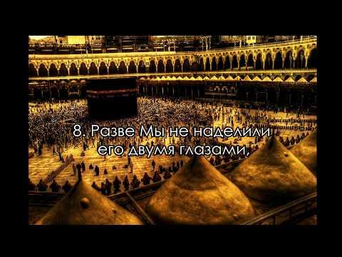Сура 90. Аль-Балад (Город).avi
