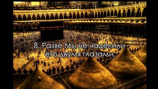 getlinkyoutube.com-Сура 90. Аль-Балад (Город).avi