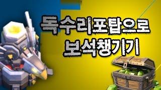 getlinkyoutube.com-독수리포탑으로 보석챙기기