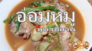 getlinkyoutube.com-แกงอ่อมหมู สูตรอีสาน  Gang Om Moo  วิธีทำง่าย แซ่บอีหลี  ll ครัวเด็กหอ