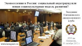 Заседание Плехановского дискуссионного клуба по теме: Экопоселения в России: социальный андеграунд или новая социокультурная модель развития?