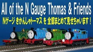 All of the N gauge Thomas & Friends Nゲージ きかんしゃトーマス を 全部まとめて見せちゃいます!