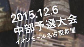 getlinkyoutube.com-【モンストグランプリ2016 闘会議CUP】ROAD TO FINAL:Chubu Region