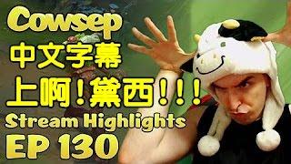 『Cowsep』-上啊!黛西!(中文字幕)