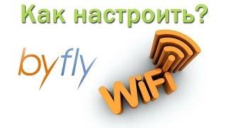 Как настроить Wi-Fi на byfly