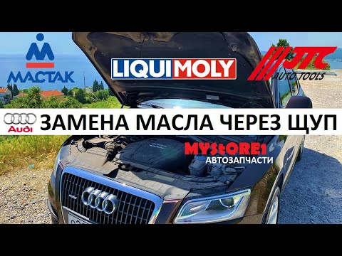 Маслоотсос JTC / МАСТАК ? Замена масла через щуп на AUDI Q5 в Черногории