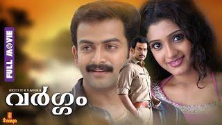 getlinkyoutube.com-Vargam Malayalam Movie 2014   Prithviraj   Mamta   Malayalam Full Movie 2014 Latest