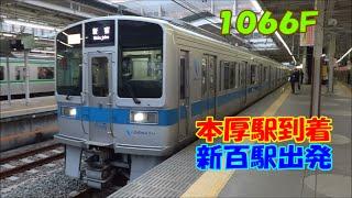 getlinkyoutube.com-小田急 1000形【更新車】1066F 本厚到着、新百出発