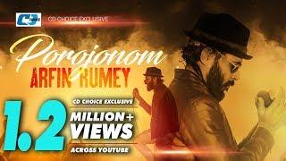 getlinkyoutube.com-Porojonom | Arfin Rumey | Arfin Rumey  Hit Song