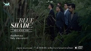 getlinkyoutube.com-Blue Shade - ฉันเลือกเอง (My decision) [Official Audio]
