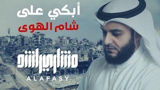 #مشاري_راشد_العفاسي أبكي على شام الهوى - Mishari Alafasy