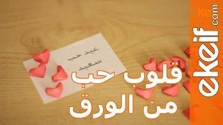 getlinkyoutube.com-كيف نصنع قلوب حب من الورق؟