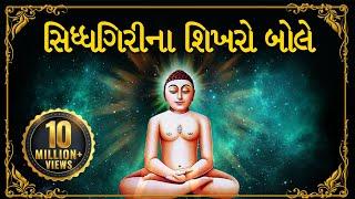 getlinkyoutube.com-Navkar Mantra Dhun - Siddhagiri Na Shikharo Bole | Jain Stavan by Amey Date | Jai Jinendra