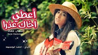 getlinkyoutube.com-كليب اعطي اخاك عذرا - سجى حماد | قناة كراميش