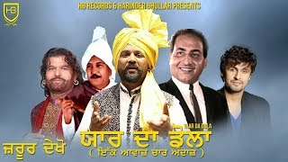 YAAR DA DOLA (Full HD Video)  || JATINDER JEET || HB Records