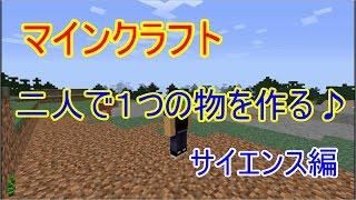 getlinkyoutube.com-【マインクラフト】 二人で1つの物を作る!!#4
