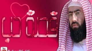 getlinkyoutube.com-محاضرة قصة حب رائعة جدا-نبيل العوضي