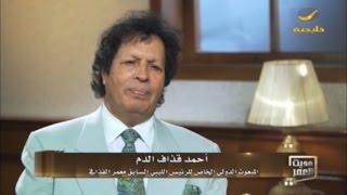 getlinkyoutube.com-المبعوث الخاص لمعمر القذافي أحمد قذاف الدم يتحدث عن القذافي في برنامج حديث العمر