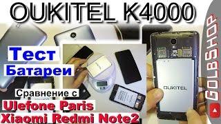 """OUKITEL K4000 Подробный обзор, отзыв реального пользователя!(4000Mah, 2Gb Ram, 4 cores, 5"""" Hd)"""