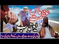 Qari Muhammad Yaqoob Faisalabadi عظمت ماں حصہ اول