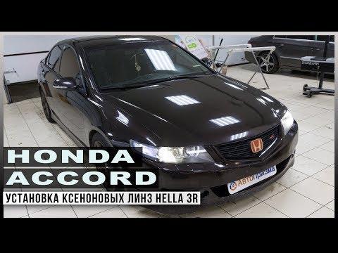 Honda Accord Установка ксеноновых линз Hella 3R