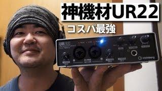 getlinkyoutube.com-宅録に神機材 STEINBERG UR22 コスパ最強 USB 2.0オーディオインターフェイス