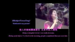getlinkyoutube.com-鄧麗君 Teresa Teng 十億掌聲演唱會 Billion Applause Concert 1984 (Live)