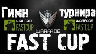 Warface Гимн турнира FAST CUP