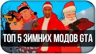 getlinkyoutube.com-ТОП5 ЗИМНИХ МОДОВ GTA