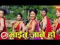 New Teej Song 20742017 | Maita Jane Ho - Rama Dahal Ft. Parbati Rai