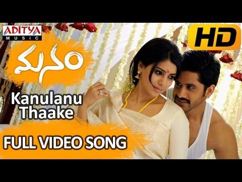 Kanulanu Thaake Full Video Song || Manam Movie || Naga Chaitanya,Samantha