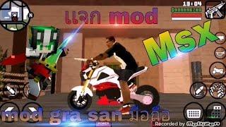 getlinkyoutube.com-เเจก Msx!!  mod gta san ( มือถือ ) ไทย