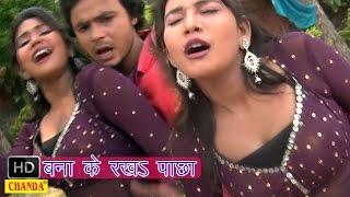 getlinkyoutube.com-Bana Ke Rakha Pachha || बना के रखा पाछा || Chintu Singh || Bhojpuri Hottest Songs