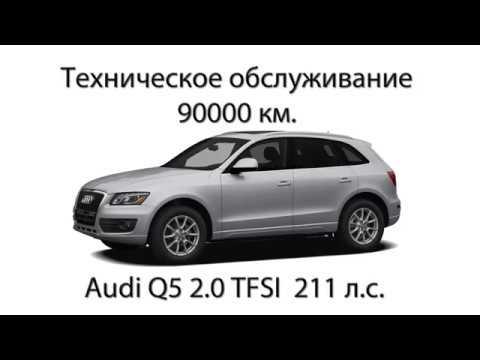 10. Очередное ТО Audi Q5 2.0 TFSI 211л.с. 2008г.