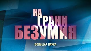 getlinkyoutube.com-На грани безумия. Пространство.