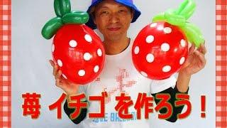 getlinkyoutube.com-Very easy!!!   Strawberry Balloon   いちご🍓(苺)を作ろう! 【かねさんのバルーンアート】