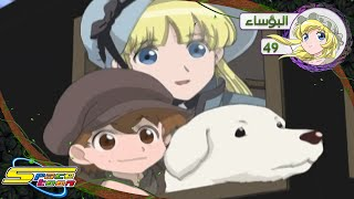 getlinkyoutube.com-البؤساء - الحلقة ٤٩ - سبيستون | Les Miserables - Ep 49 - SpaceToon
