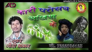 गौरी शंकर कश्यप - कारी  परोसय  अखिया के - 2019 CG SONG