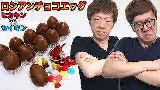 getlinkyoutube.com-【ハズレは激辛唐辛子】ヒカキン VS セイキンのロシアンチョコエッグ対決!