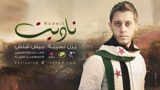 getlinkyoutube.com-ناديت - يزن نسيبة & ميس شلش | Nadeit - Yazan Nusaibah & Mais Shalash