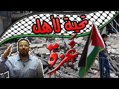 باكوس و تحية لاهل غزة